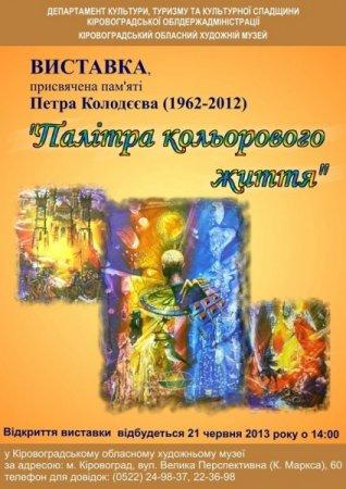 виставка Петра Колодєєва