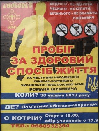 сіті-лайт у Кіровограді