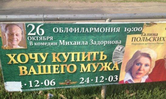 Афиша в Кировограде