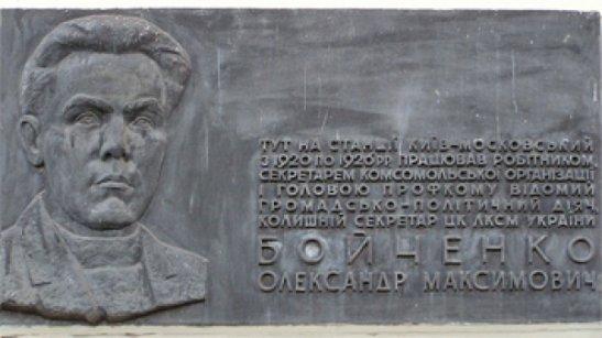 Байкове кладовище: Надгробок Бойченку
