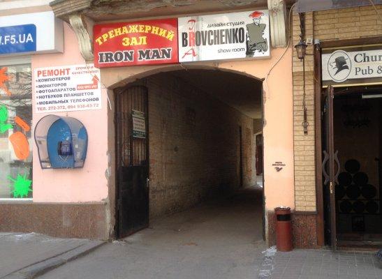 Шоу-рум Ирины Бровченко - вход в арку