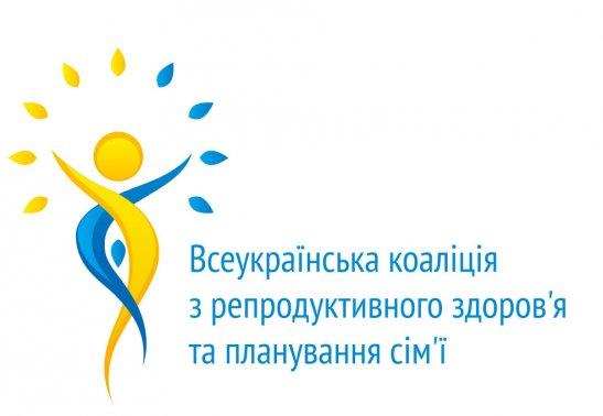 Всеукраїнська Коаліція з Репродуктивного Здоров'я та Планування Сім'ї