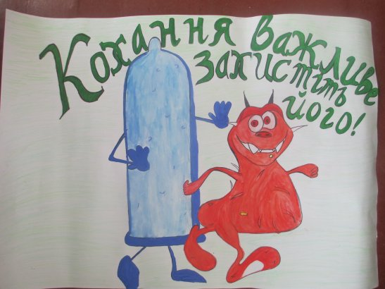 автори плакату - Сєлєткова Наталія та Мірошник Валерія