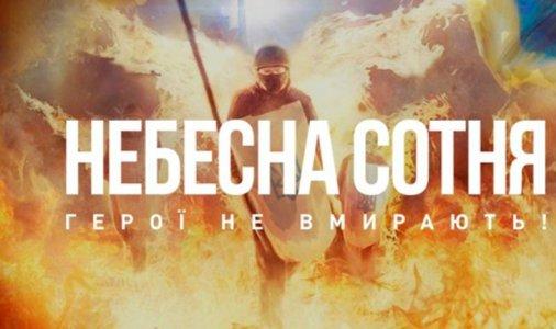 Небо Майдану