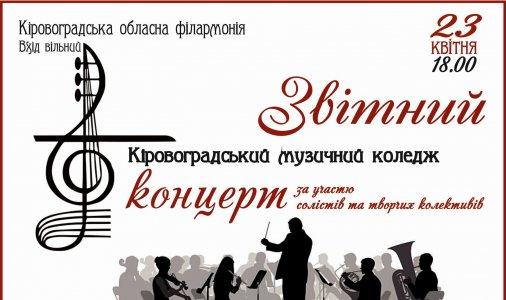 Звітний концерт Кіровоградського музичного коледжу