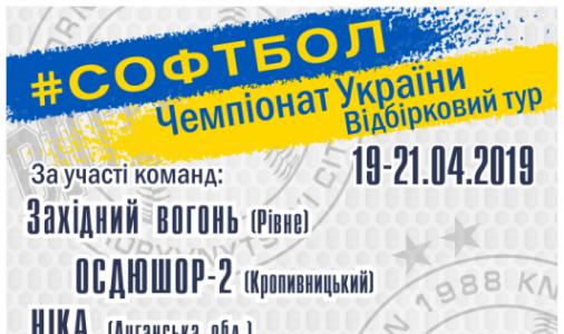 Чемпіонат України з софтболу