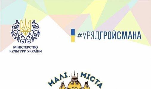 """Інфо-день """"Малі міста-великі враження"""" у Кропивницькому"""