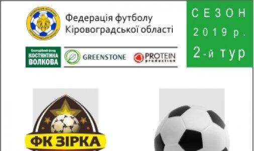 """Футбол: """"Зірка"""" vs  """"Локомотив"""" (Знам'янка)"""
