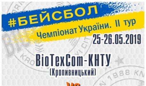 Бейсбол: «BioTexCom-КНТУ» (Кропивницький) vs «АТМА» (Київ)