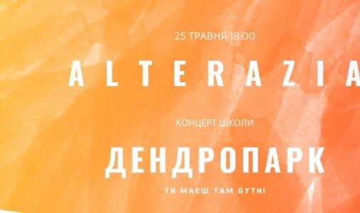 Концерт музичної школи Alterazia