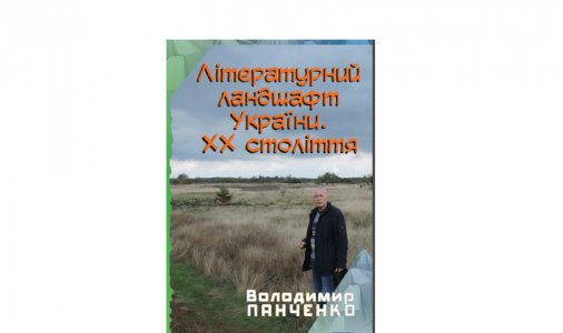 Літературний ландшафт України. ХХ століття