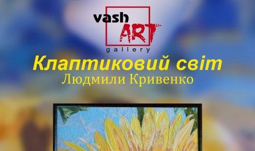 Выставка Людмилы Кривенко