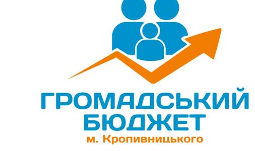 Голосування за проекти Громадського бюджету