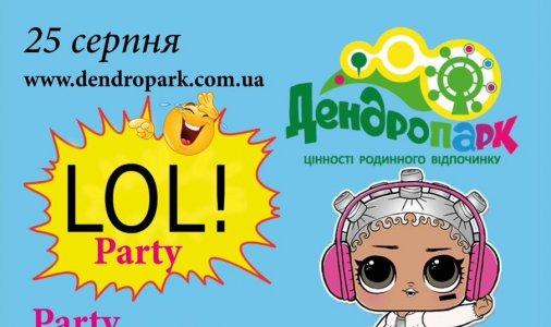 Ляльки ЛОЛ та інші розваги у Дендропарку
