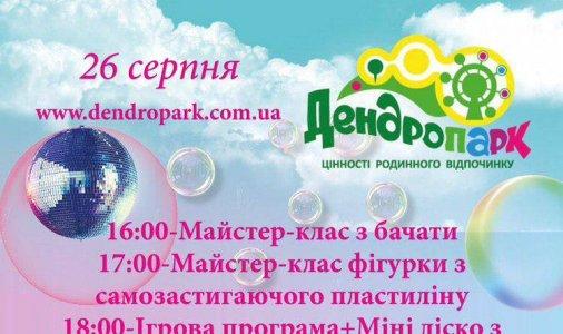 Дендропарк запрошує на розваги для всієї сім'ї!