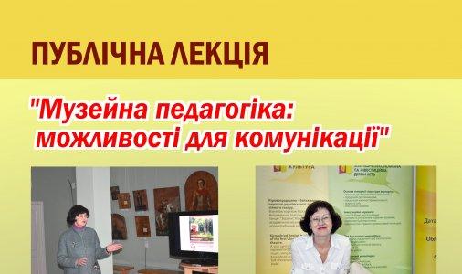 Музейна педагогіка: можливості для комунікації»