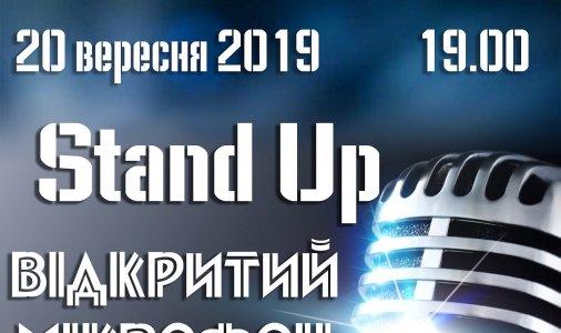 Stand up на Козачому острові