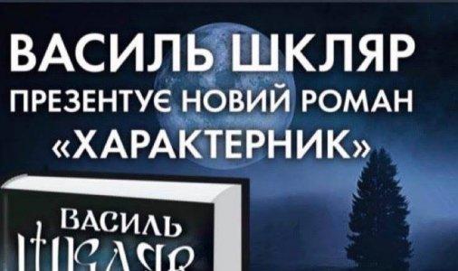 """Презентація роману Василя Шкляра """"Характерник"""" у Кропивницькому"""