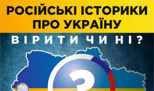 Російські історики про Україну: вірити чи ні?