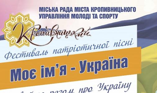 Моє ім'я - Україна