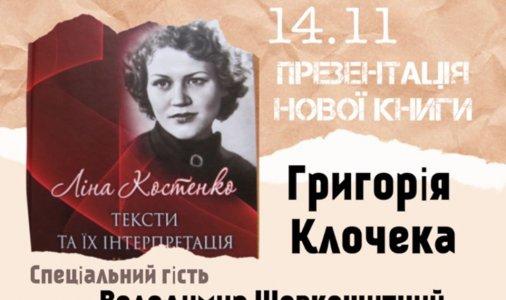 Ліна Костенко: тексти та їх інтерпретація