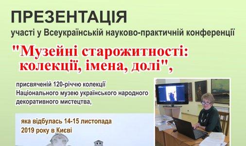 Презентація участі у Всеукраїнській науково-практичній конференції «Музейні старожитності: колекції, імена, долі»