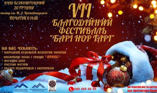 Благотворительный фестиваль от Союза армян Украины