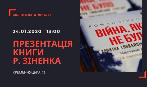 Презентація книги Романа Зіненка