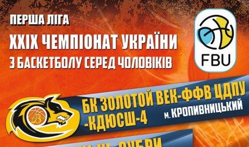 БК «Золотой Век» – БК «Вінницькі Зубри»