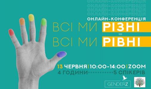 """Онлайн - конференція """"Всі ми РІЗНІ - всі ми Рівні"""""""
