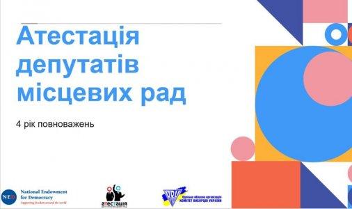 Як працювали депутати Кропивницької міськради: підсумки четвертого року повноважень