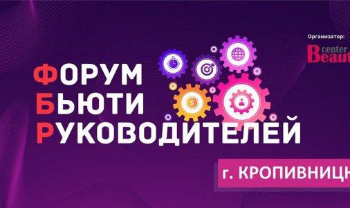 Форум Бьюти Руководителей. Кропивницкий