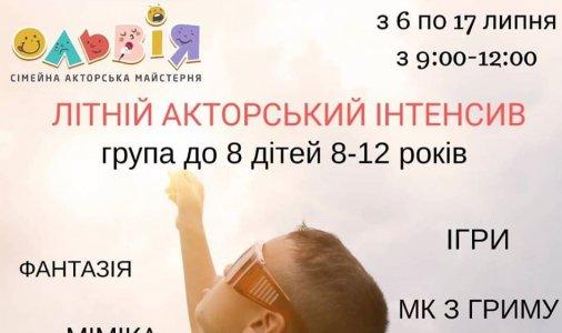 Літній акторський інтенсив для дітей