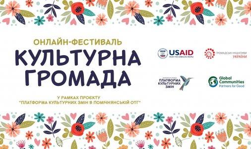 Онлайн-фестиваль «Культурна громада»
