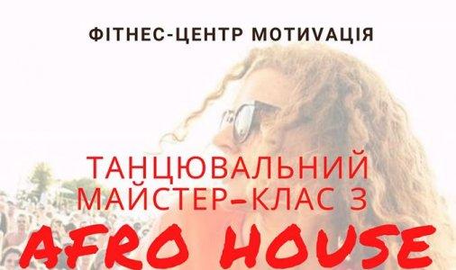 Майстер-клас з танцю Afrо Hоuse