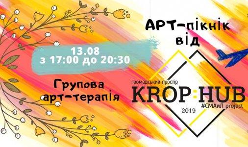 Арт-пікнік від Krop:Hub