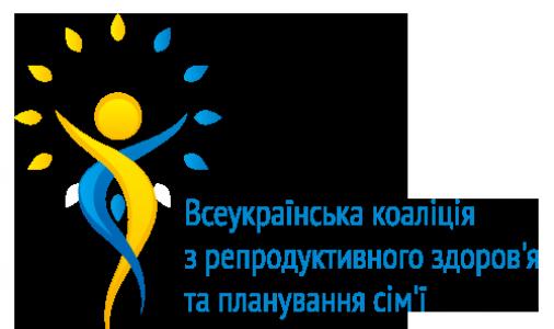Всеукраїнська інформаційна кампанія - з нагоди Дня контрацепції