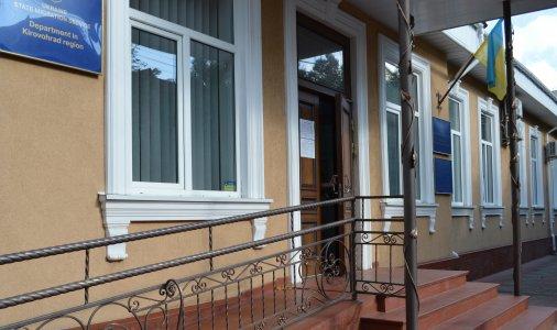 У день місцевих виборів працюватимуть підрозділи Міграційної служби Кіровоградщини