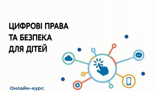 Вебінар для вчителів «Цифрові права та безпека для дітей»