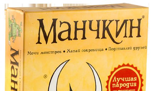 """Турнир по игре """"Манчкин"""""""