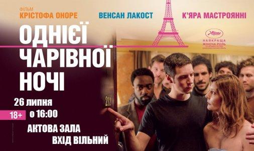 Артхаус клуб «У Чижевського» запрошує!