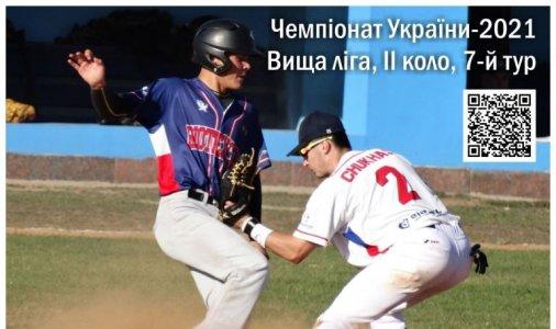 Кропивницьке бейсбольне дербі