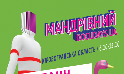 Пресланч для медіа та блогерів Кіровоградщини