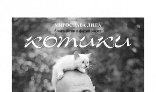 Презентація благодійного фотопроекту Мирослави Липи