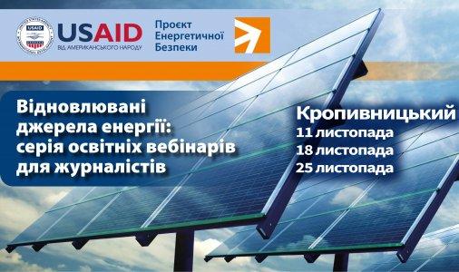 Хочете знати більше про види відновлювальної енергії?