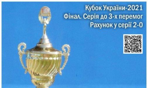 Бейсбол, Кубок України-2021