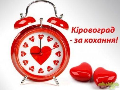 Кіровоград: де, як та з ким відзначити День Святого Валентина?!
