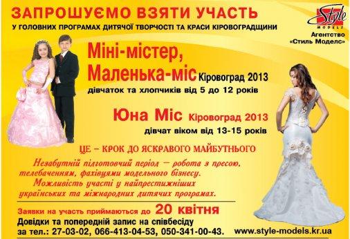 Мини-мистер и Мини-мисс 2013