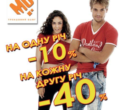 Скидки в магазине МО: с первого апреля дисконт 40%