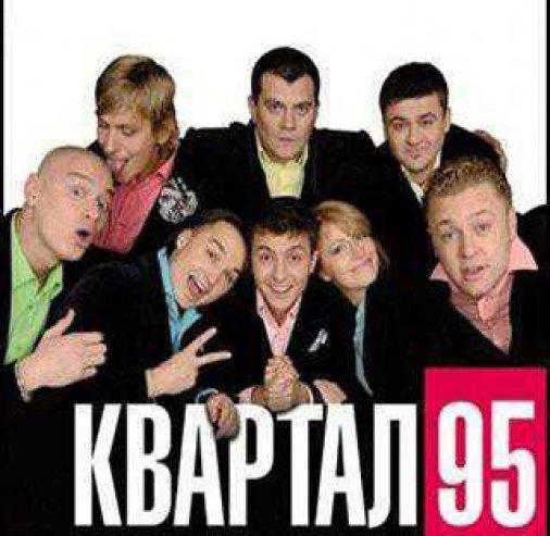 Студия Квартал-95 проводит в Турции фестиваль!